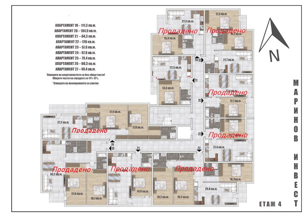 Ап. 27 – Апартамент с 1 спалня